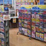 海外旅行保険を無料で加入する方法