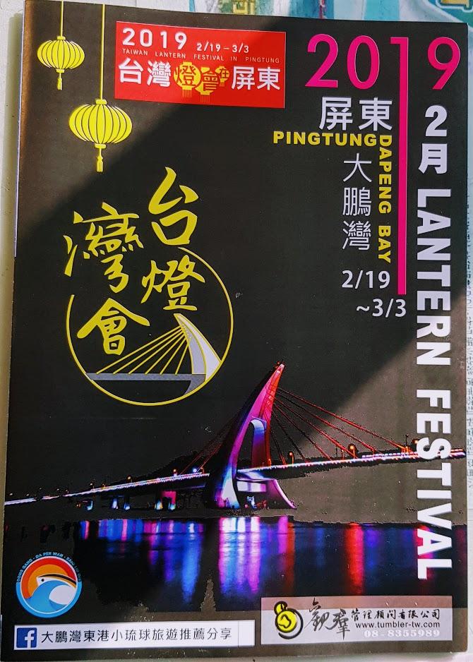 2019年台湾ランタンフェスティバル